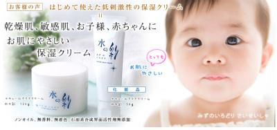 赤ちゃんに優しい水の彩保湿クリーム