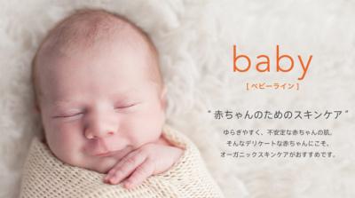 赤ちゃんの為のオーガニック