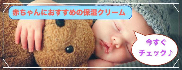 赤ちゃんにおすすめの保湿クリーム&ローション